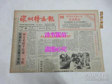 老报纸:深圳特区报 1988年12月26日 第1928期——省港杯足球赛在穗燃战火、我市外资企业劳动管理日趋完善