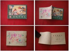 《真假两猴王》西游记14,邓大鹰绘画,湖南1980.12一版一印,333号,连环画