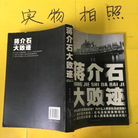 蒋介石大败迹