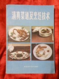 清真菜谱及烹饪技术。