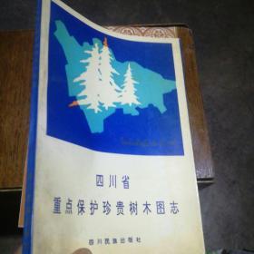 四川省重点保护珍贵树木图志