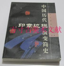 中国历代印章边栏演变简史  辽宁美术出版社2002年1印