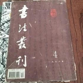 《书法丛刊》1996.4