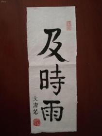 萧乾之妻著名翻译家 文洁若 签名 钤印 书法作品一幅