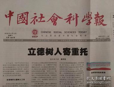 中国社会科学报 2019.4.1+2+3+4+5+6+7+8+9+10+11+12每份19