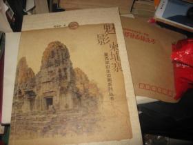 魅影柬埔寨  館藏
