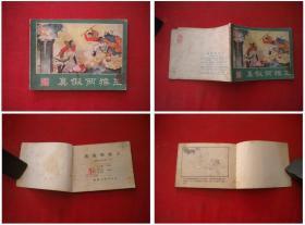 《真假两猴王》西游记14,邓大鹰绘画,湖南1980.12一版一印,334号,连环画
