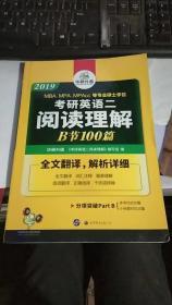 2019考研英语二阅读理解B节100篇