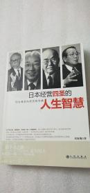 【正版】日本经营四圣的人生智慧  (一版一印)