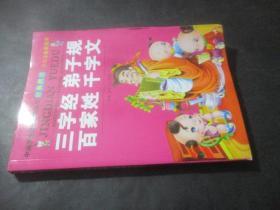 中国学生成长必读丛书经典阅读:三字经弟子规百家姓千字文(少儿注音美绘本)
