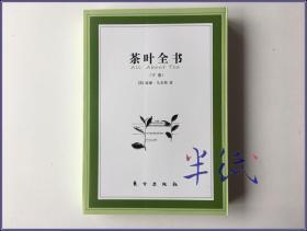 茶叶全书 下册 2015年再版