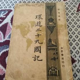 环游二十九国记(下册)