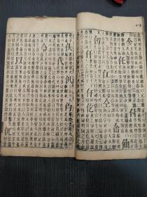线装木刻著名字典词汇《字汇》子集,首册,清代版本厚册大开本37210139