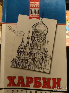 俄语原版 哈尔滨导游手册