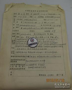 黄汲清(1904.3.30-1995.3.22)构造地质学、地层古生物学和石油地质学家 48年中研院院士 55年学部委员 手添 中国古生物学会会员登记表一份