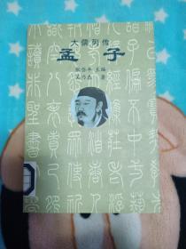 大儒列传-孟子