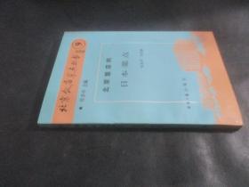 北京饭店的日本菜点