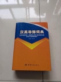 汉英导弹词典(含光盘)精装 全新
