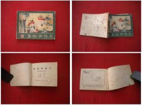 《真假两猴王》西游记14,邓大鹰绘画,湖南1982.3一版二印,335号,连环画