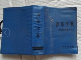 新华字典-1990年重排版 塑封面