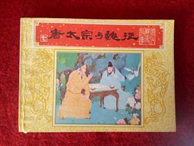 连环画《唐代历史故事7唐太宗与魏征》上海人民美术1984.1.1库存
