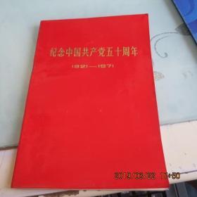 纪念中国共产党五十周年(1921-1971)【有毛林像】