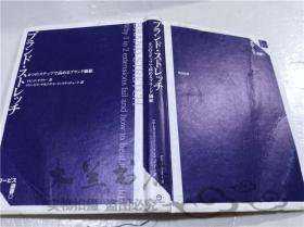 原版日本日文书 ブランド・ストレツチ―6つのステツプで高めるブランド価値 テビツド・テイラ― 英治出版株式会社 2004年12月 大32开硬精装