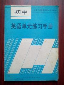 初中英语单元练习手册,与初中英语1982年-1984年版本第1-6册配套使用