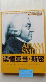 读懂亚当·斯密 姜达洋 著 经济日报出版社 9787802570092