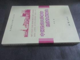 中国沿边口岸城市经济发展研究
