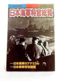 日本海军将官总览  别册歴史読本永久保存版   16开  193页  多图  品好包邮