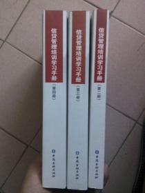 信贷管理培训学习手册(第二.三.四册)