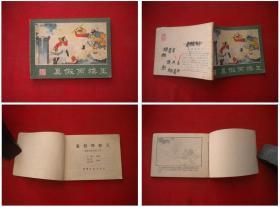 《真假两猴王》西游记14,邓大鹰绘画,湖南1982.3一版二印,336号,连环画