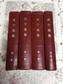 列宁选集全四册、品佳