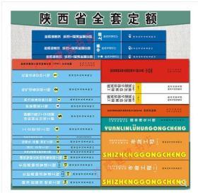新版2009陕西省建设工程消耗量定额全套44册