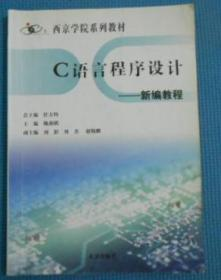二手正版 C语言程序设计 9787200076325