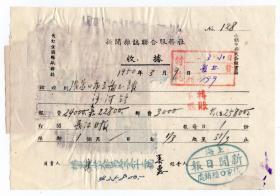 华北区税票-----1950年华北区解放区印花税票和1949旗球图印花税票混贴收据(9张)