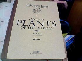 世界维管植物 第二十三卷 种志初编