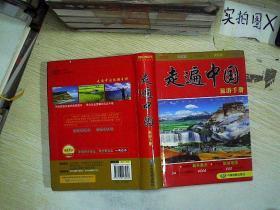走遍中国旅游手册  ,