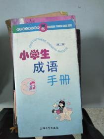 特价!小学生成语手册9787811181432