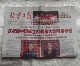 北京日报-2009年10月2日 16版