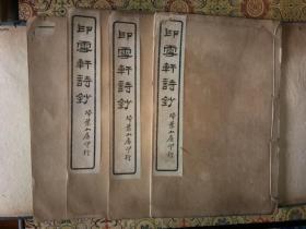 民国 6年扫叶山房32开连史纸线装石印本浙江大儒俞樾的祖父俞鸿渐《印雪轩诗钞》全4册原套函。收多种子集