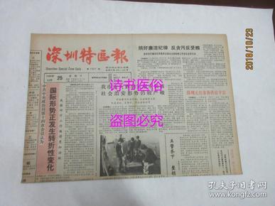 老报纸:深圳特区报 1988年12月25日 第1927期——特区税收改革之我见