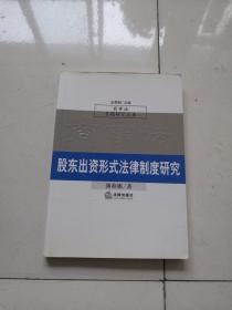 股东出资形式法律制度研究(商事法专题研究文库)