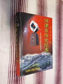 中国共产党河津市历史纪事