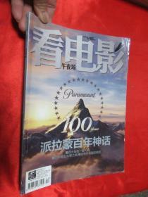 看电影 午夜场      ( 2012年,第12期,总第511期,派拉蒙百年神话 )    大16开
