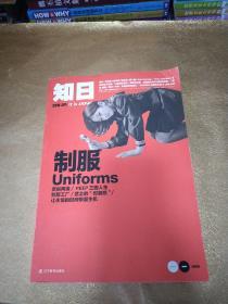 知日·制服uniforms