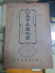 新编高中本国地理(中册) 民国二十六年六月再版