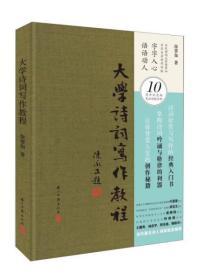大學詩詞寫作教程(16開精裝 全一冊 增訂第五版 簽名本)