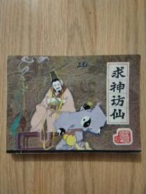 求神访仙 (前汉演义之十九)